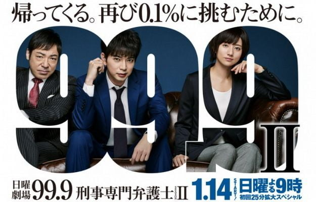 Japanese drama 99.9 Criminal Lawyer Season 2 OST