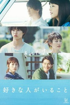 Download Japanese drama A Girl & Three Sweethearts OST