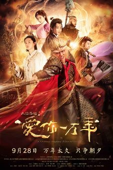 Download Chinese drama A Chinese Odyssey: Love of Eternity (Love You a Million Years) OST