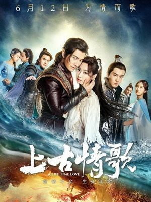 Download Chinese drama A Life Time Love OST