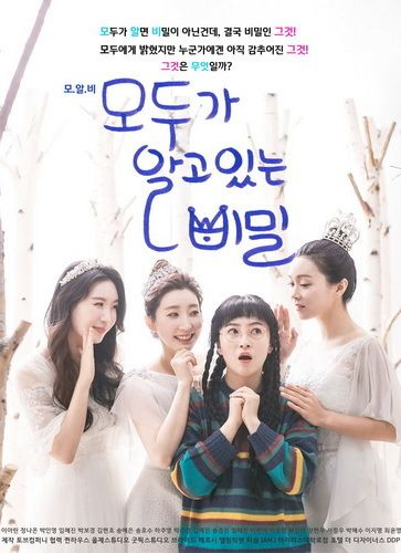 Download A Secret That Everyone Knows OST