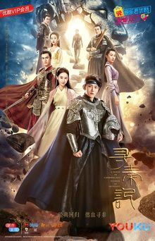 Download Chinese drama A Step Into The Past OST