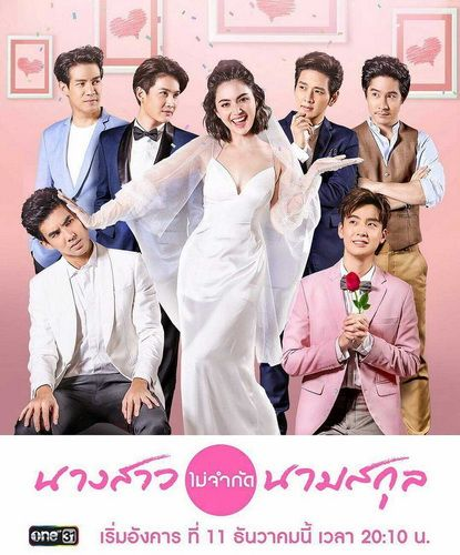 Download A Waiting Bride OST