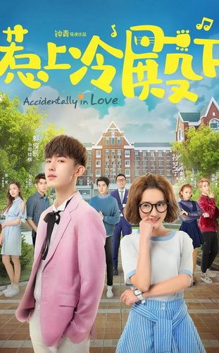 Accidentally in Love OST