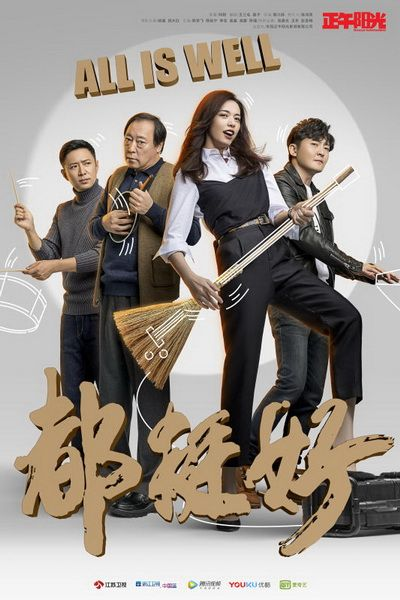 Download All Is Well OST