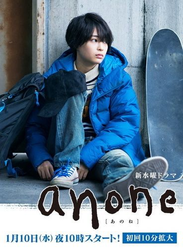 Japanese drama Anone OST