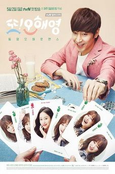 Korean drama Another Oh Hae Young OST