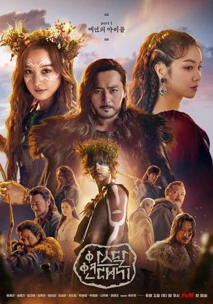 Download Arthdal Chronicles OST