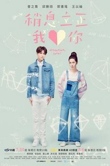Download Taiwanese Drama Attention, Love! OST