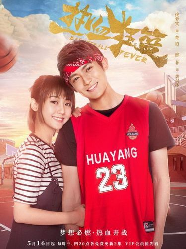 Chinese drama Basketball Fever OST
