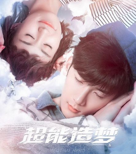 Chinese drama Bedtime Hero OST