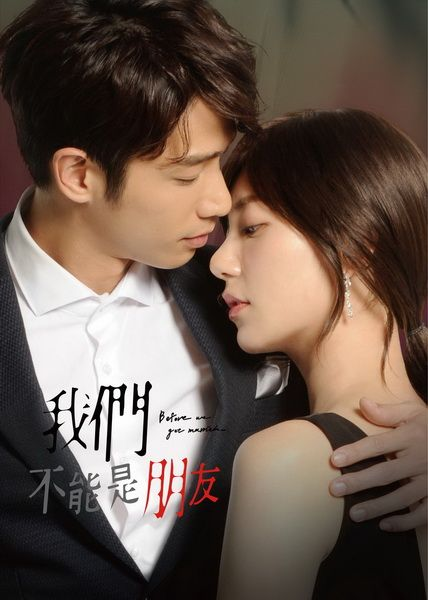 Download Before We Get Married OST