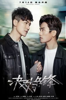 Download Chinese drama Beloved Enemy OST