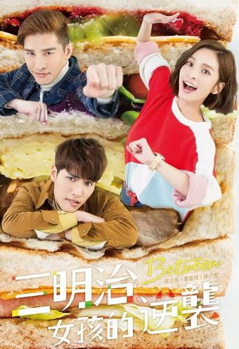 Download Taiwanese drama Between OST