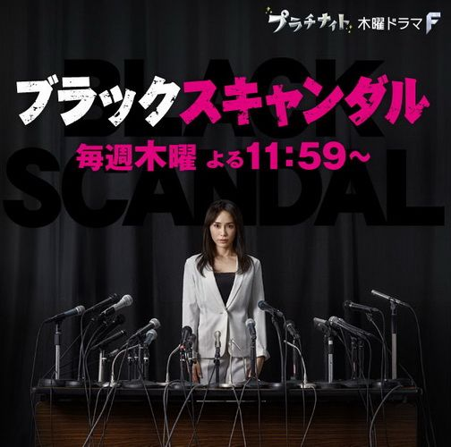 Download Black Scandal OST