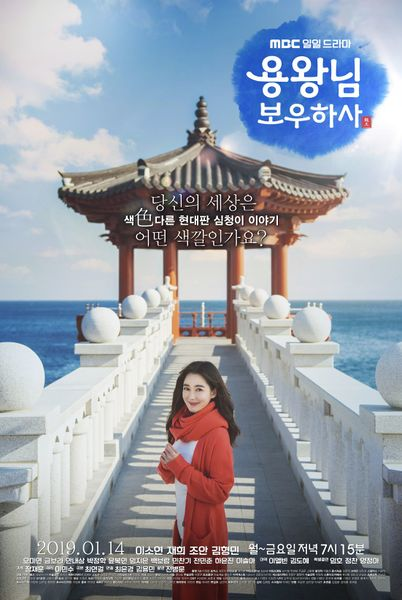Download Blessing of the Sea OST