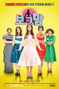 Download Korean drama Borg Mom OST