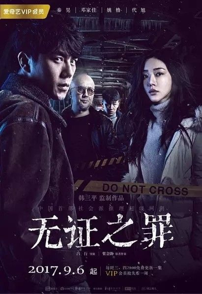 Download Burning Ice OST