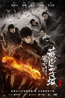 Download Chinese drama Candle in the Tomb: The Weasel Grave OST