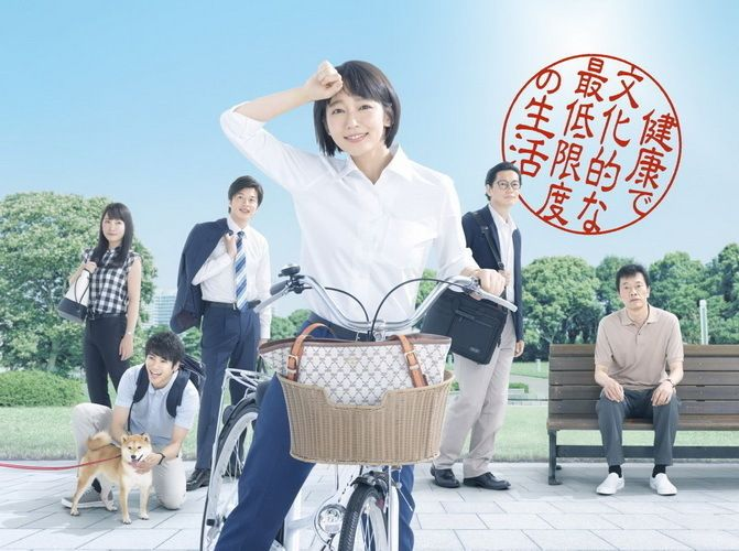 Download Japanese drama Caseworker's Diary: Constitutional Rights, The Minimum Standard of Wholesome and Cultured Living OST