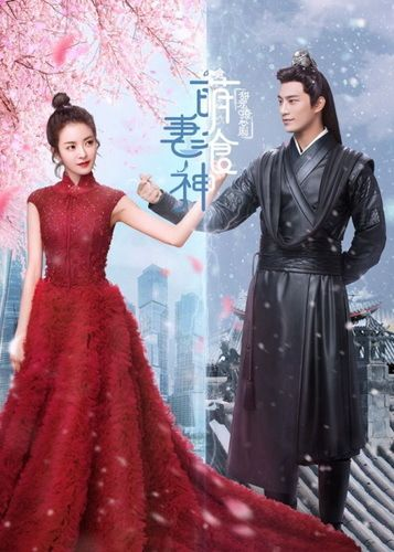 Download Chinese drama Cinderella Chef OST