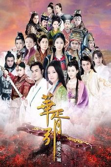 Download The Lure of the Hua Xu Song OST
