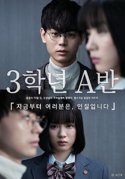 Download Class 3A - All of You Are Hostages From Now On OST