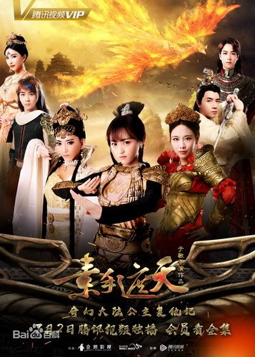 Download Chinese drama Cover the Sky OST