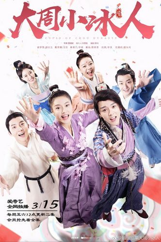 Download Cupid of Chou Dynasty OST