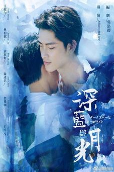 Download Taiwanese drama Dark Blue and Moonlight OST
