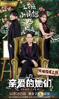 Download Chinese drama Dear Them OST