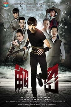 Download Chinese drama Decoded OST