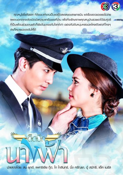 Download Ded Peek Nangfah OST