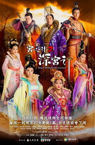 Download Hong Kong drama Deep In The Realm Of Conscience OST