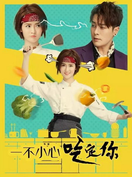 Download Chinese drama Delicious Lovers OST