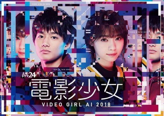 Download Japanese drama Denei Shojo: Video Girl Ai 2018 OST