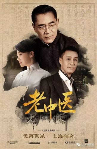 Download Doctor of Traditional Chinese Medicine OST