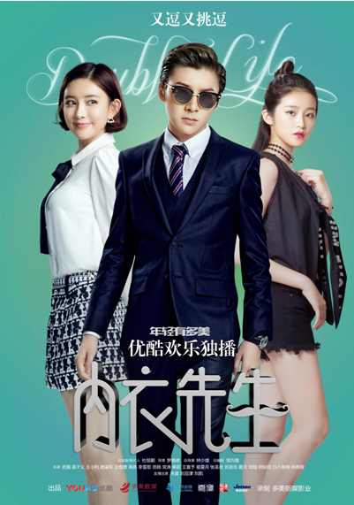 Download Chinese drama Double life 2018 OST