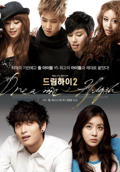 Dream High 2 OST
