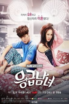 Korean drama Emergency Couple OST