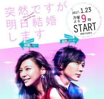 Download Japanese drama Even Though It's Sudden, We're Getting Married Tomorrow OST