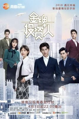 Download Chinese drama Excellent Investor OST