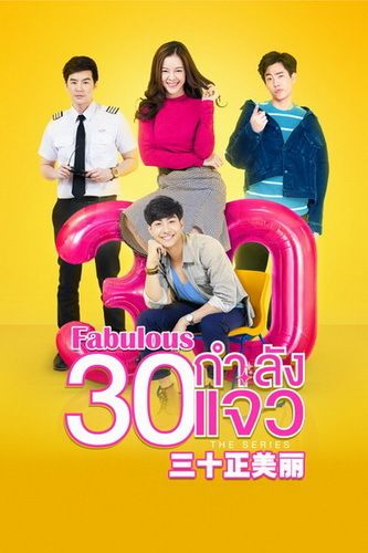 Thailand drama Fabulous 30 The Series OST
