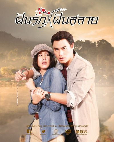 Download Thailand drama American Dreams OST