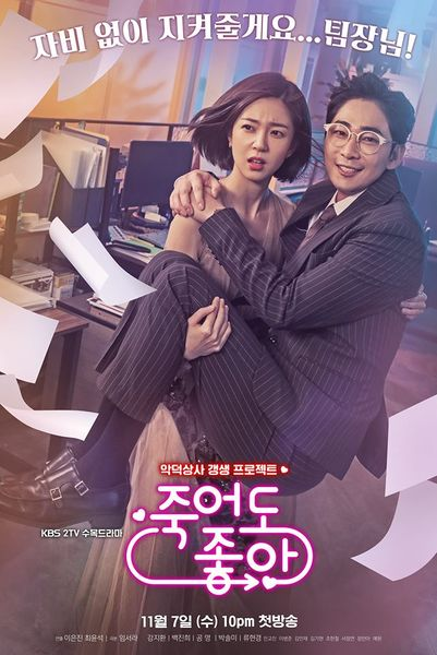 Download Feel Good To Die OST
