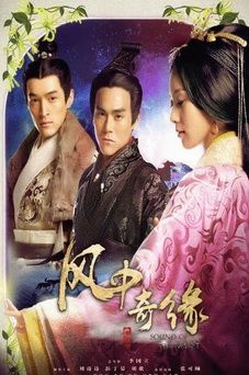 Download Chinese Drama Sound of the Desert OST