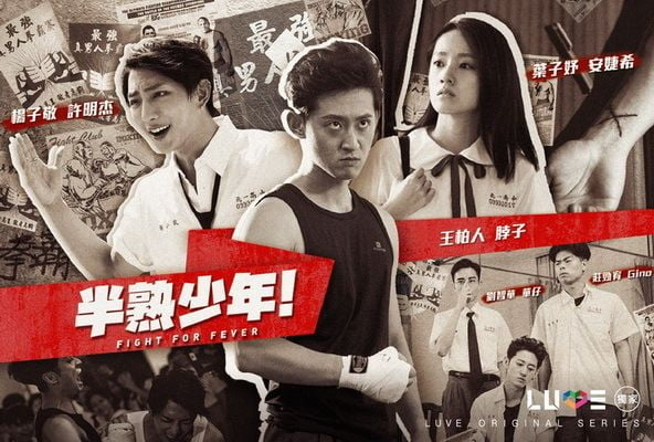Taiwanese drama Fight For Fever OST