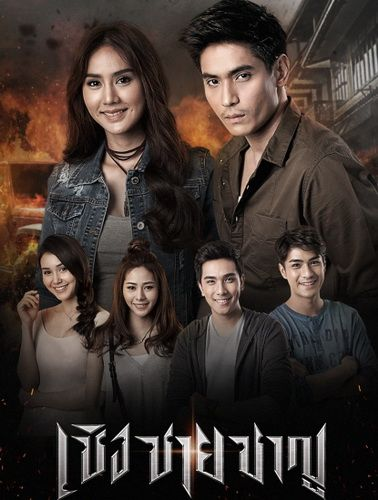 Download Thailand drama Fighter OST