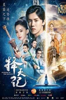 Download Chinese Drama Fighter of the Destiny OST