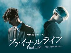 Download Japanese drama Final Life: Even If You Disappear Tomorrow OST